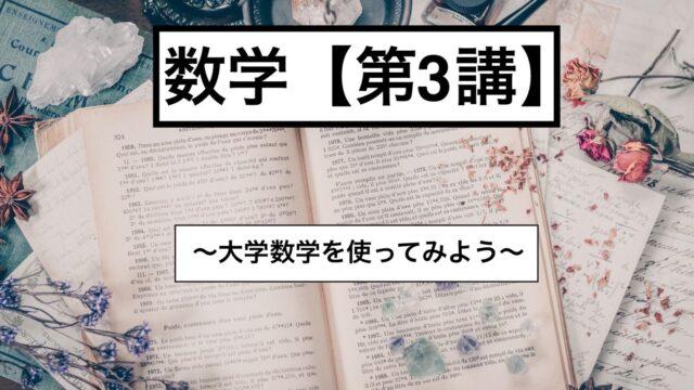 【数学】第3講 大学数学の齧り  〜集合記号〜