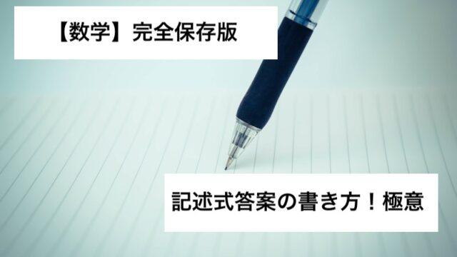 【数学】完全保存版 減点されない!うまく書ける!記述式答案の勉強法/書き方