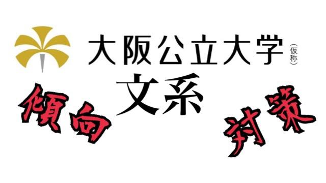 【完全保存版】大阪公立大学 前期文系数学の傾向と対策