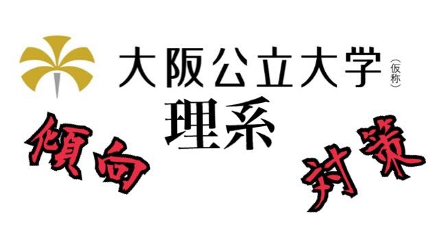 【完全保存版】大阪公立大学 前期理系数学の傾向と対策