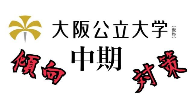 【完全保存版】大阪公立大学 中期数学の傾向と対策