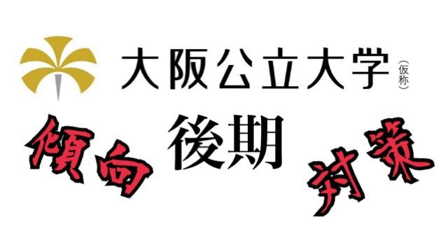 【完全保存版】大阪公立大学 後期数学の傾向と対策